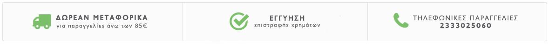 ΔΩΡΕΑΝ_ΜΕΤΑΦΟΡΙΚΑ-2